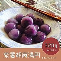 湯円大王 山芋胡麻湯円 320g(ゴマタンエン・ごま入り団子) お正月の定番・寒い中最適・中華点心・中華風デザート・ふわふわもっちり美味しい♪ 320g 約20個入