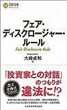 フェア・ディスクロージャー・ルール (日経文庫)