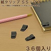 紙クリップ SS-20 黒単色36個入 ペーパークリップ paper clip かわいいクリップ エコクリップ 紙クリップ クリップ 文具