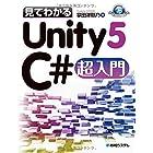見てわかるUnity5 C#超入門 (Game Developer Books)
