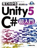 見てわかるUnity5 C#超入門 (Game Developer Books)