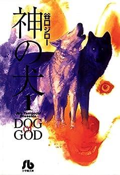 [谷口ジロー] 神の犬 第01巻