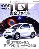 超新星トヨタiQ完全ファイル―速報!!世界を驚かせた新マイクロ4シーターの全貌 (ヤエスメディアムック 215)