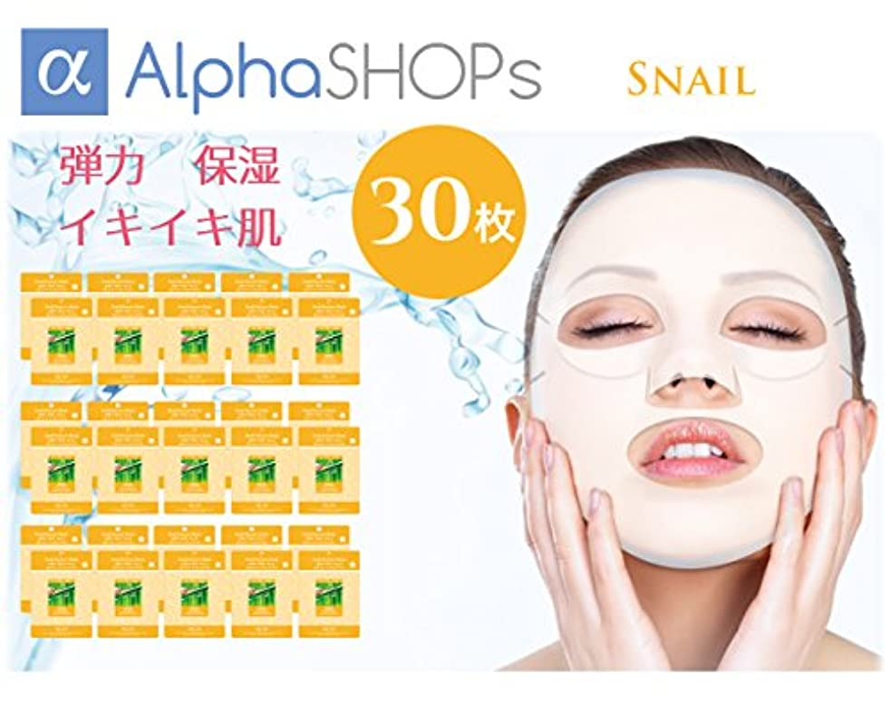 メリー真珠のような請負業者フェイスパック フェイスマスクパック カタツムリ かたつむり ランキング 上位 韓国コスメ 30枚セット