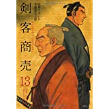 剣客商売 13 (SPコミックス)