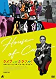 ライフ・イズ・カラフル 未来をデザインする男 ピエール・カルダン [DVD]