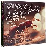 アリのふしぎな世界(全2巻)