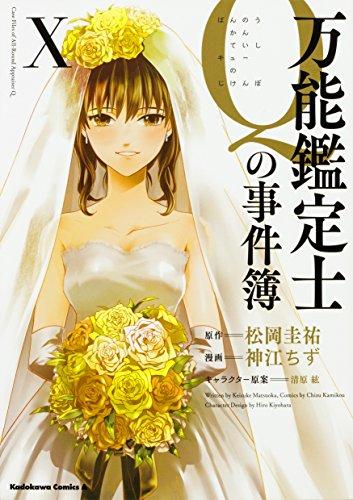 万能鑑定士Qの事件簿 X (角川コミックス・エース)の詳細を見る