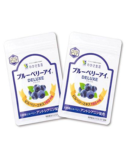 わかさ生活 ブルーベリーアイ 31粒×2袋 (約2ヵ月分 )