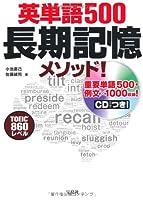 英単語500 長期記憶メソッド! <CD付き>