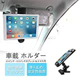 Zenoplige 車載 ホルダー スマホ タブレット クリップ しっかり固定 携帯 スタンド サンバイザー 後部座席 使用可能 Android iPhone iPad REGZA Xperia Galaxy SONY Kindle 多機種対応 4.0-13.5インチ