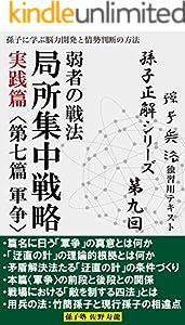 【孫子正解】シリーズ 9巻 表紙画像