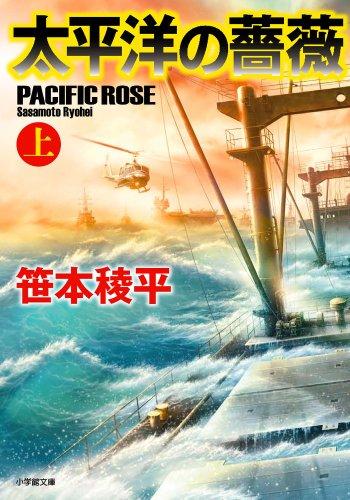 太平洋の薔薇 上 (小学館文庫)の詳細を見る
