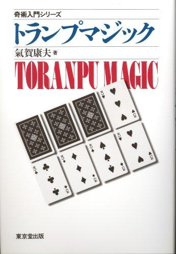 トランプマジック (奇術入門シリーズ)