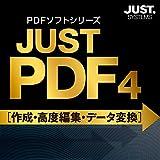 JUST PDF 4 【作成・高度編集・データ変換】 通常版 DL版|ダウンロード版