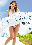 スカートふわり 黒澤ゆりか(チェキサイン入り)(数量限定)(エアーコントロール) [DVD]