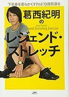 葛西紀明のレジェンド・ストレッチ: 下半身を柔らかくすれば10歳若返る (小学館SJ・MOOK)