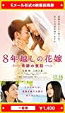 『8年越しの花嫁 奇跡の実話』映画前売券(一般券)(ムビチケEメール送付タイプ)