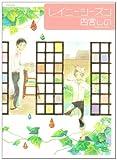 レイニーシーズン (POE BACKS Babyコミックス)