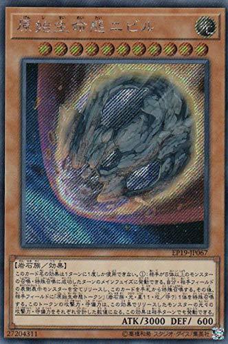 遊戯王 EP19-JP067 原始生命態ニビル (日本語版 シークレットレア) EXTRA PACK 2019