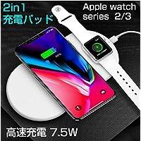 アップルウォッチシリーズ2/3 ワイヤレス高速充電器 パッド iPhone 8/X QI 同時充電 7.5W おしゃれ 人気ドッククレードル (ブラック)