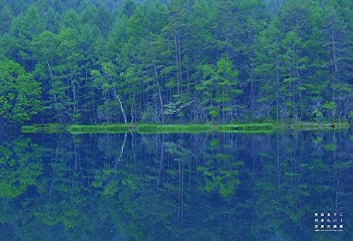 300ピース ジグソーパズル 死ぬまでに行きたい! 世界の絶景 御射鹿池(長野県)(26x38cm)