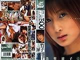美竹涼子 TABOO [VHS]