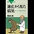進化から見た病気 「ダーウィン医学」のすすめ (ブルーバックス)
