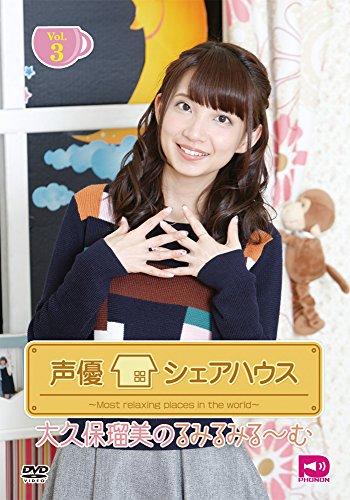 声優シェアハウス 大久保瑠美のるみるみる~む Vol.3 [DVD]の詳細を見る