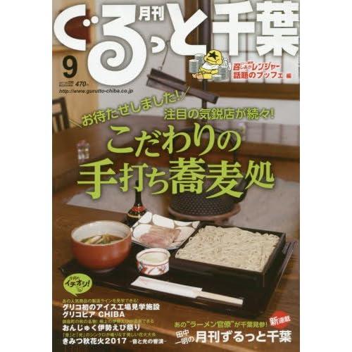 月刊ぐるっと千葉 2017年 09 月号 [雑誌]