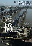 フォト・ドキュメント 世界の統合と分断の「橋」