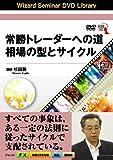 DVD 常勝トレーダーへの道 相場の型とサイクル (<DVD>)