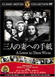 三人の妻への手紙 [DVD] FRT-047