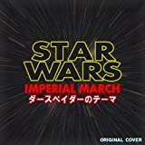 STAR WARS IMPERIAL MARCH ダースベーダーのテーマ ORIGINAL COVER