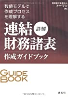 詳解連結財務諸表作成ガイドブック―数値モデルで作成プロセスを理解する
