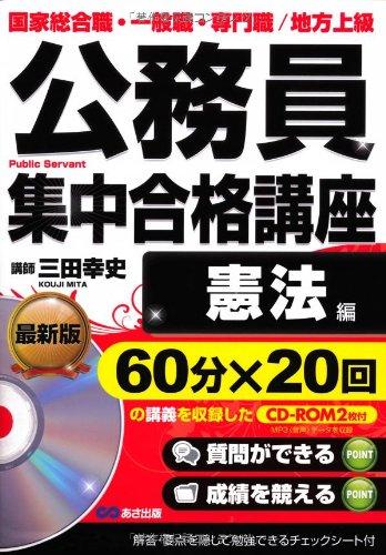 CD-ROM2枚付 公務員試験 集中合格講座 憲法編 (公務員