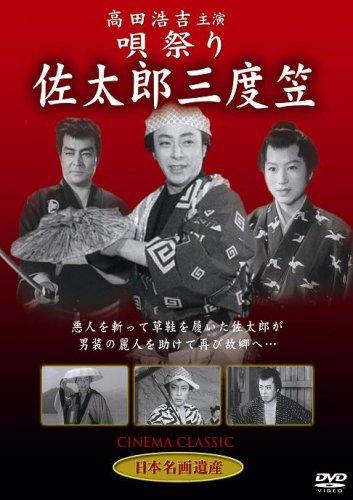 唄祭り佐太郎三度笠 [DVD]  STD-102