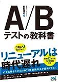 A/Bテストの教科書