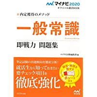マイナビ2020 オフィシャル就活BOOK 内定獲得のメソッド 一般常識 即戦力 問題集 (マイナビ2020オフィシャル就活BOOK)