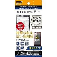 レイ・アウト arrows Fit F-01H/富士通 arrows M02/富士通 arrows RM02 フィルム 耐衝撃光沢フィルム RT-ARH1F/DA