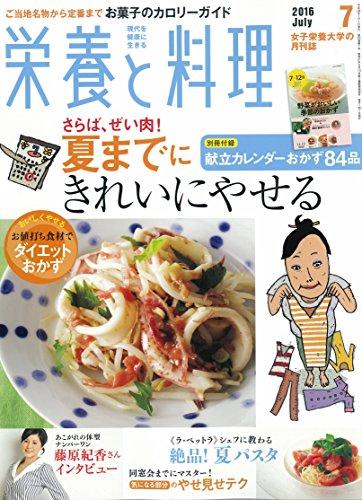 栄養と料理 2016年 07 月号 [雑誌]