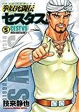拳奴死闘伝セスタス 5 (ジェッツコミックス)