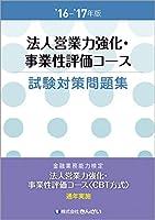 '16~'17年版 法人営業力強化・事業性評価コース試験対策問題集