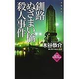 釧路ぬさまい橋殺人事件 (ジョイ・ノベルス)