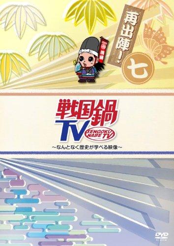 戦国鍋TV~なんとなく歴史が学べる映像~再出陣!七 [DVD]