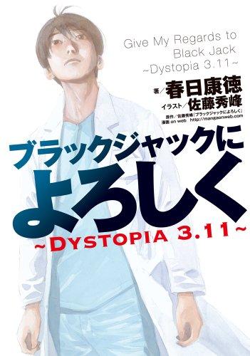 ブラックジャックによろしく~Dystopia3.11~の詳細を見る