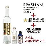 【SPASHAN】 スパシャン2017+超☆KAMIKAZE+グラスウェア 3H 3点セット【...