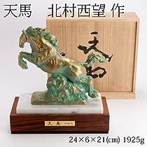 ブロンズ彫刻天馬作者:北村西望高岡鋳物Bronze sculpture Tenma / Kitamura Seibou
