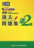 漢検 準2級 過去問題集 平成30年度版