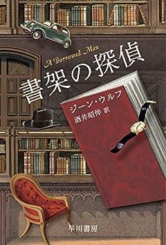 書架の探偵 (ハヤカワ文庫 SF ウ 6-10)